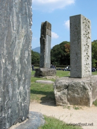 Stelae marking the ancient grounds of the government of Dazaifu (October 2009)