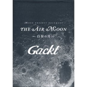 The Air Moon: Preface & Chapter 1