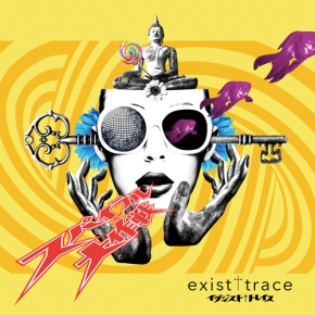"exist†trace – ""Yume ni Kisuwo"""
