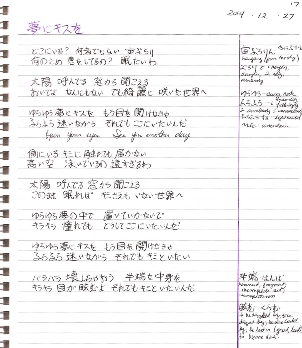 The margin is also an integral part of the Kashi Nooto. There, I either write the definitions of words I don't know, write the readings of kanji I don't know/need to review, or otherwise check my understanding of the words as they fit in the song. (Please don't copy my Japanese handwriting though. My な、ふ、and を are particularly malformed. Ahaha...)
