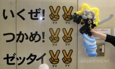 Balloon Seph next to a poster for the Softbank Hawks, Fukuoka's baseball team